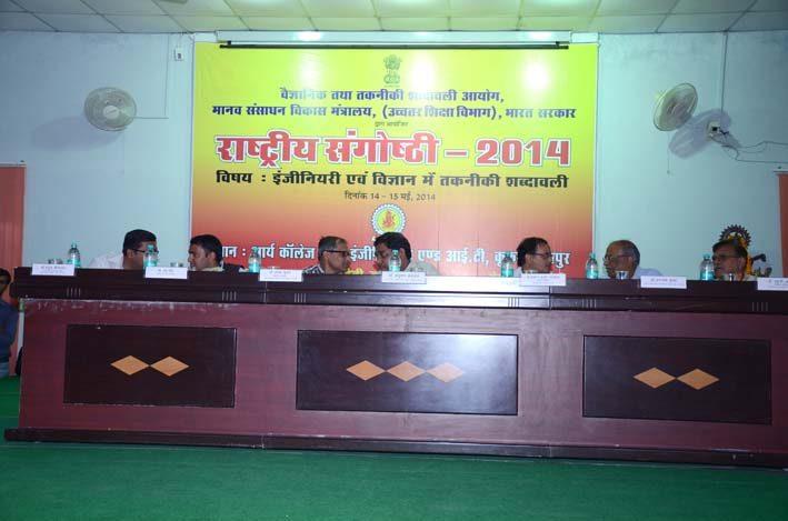 National_Sanghosti_2018_4, arya college jaipur