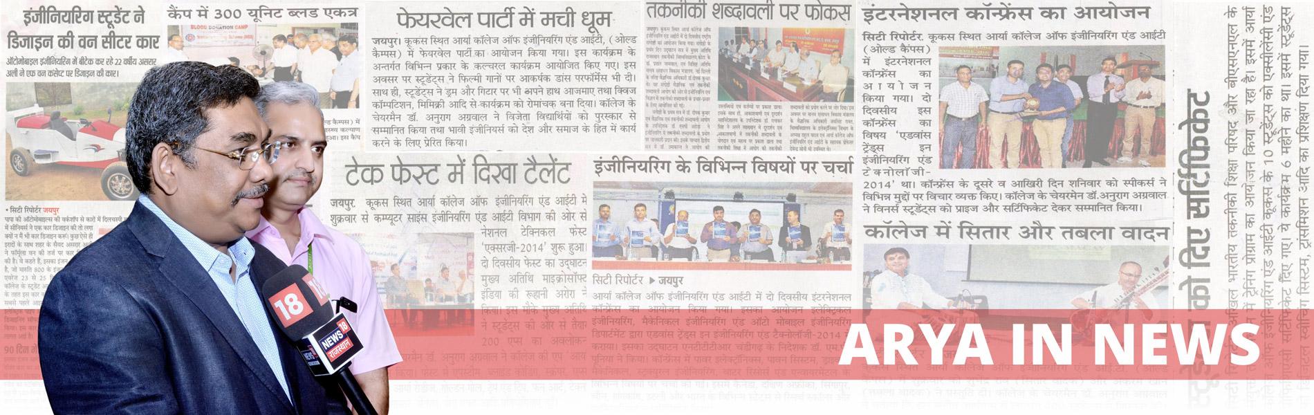 NEWS Details of Arya College Jaipur